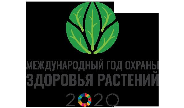 Международный год охраны здоровья растений