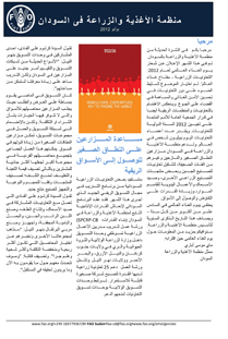 FAO Sudan Monthly Newsletter - July 2012 (in ARABIC)