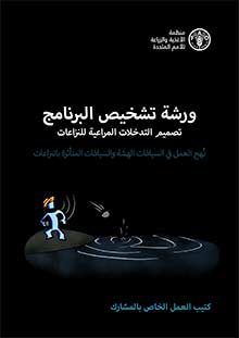 The Programme Clinic: Designing conflict-sensitive interventions - Participant's workbook (in ARABIC)