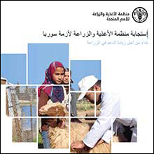 FAO Response to the Syria Crisis 2015 (in ARABIC)