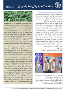 FAO Sudan Monthly Newsletter - October 2012 (in ARABIC)