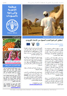FAO Sudan Monthly Newsletter - January 2013 (in ARABIC)