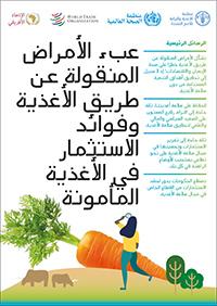 عبء الأمراض المنقولة بالأغذية وفوائد الاستثمار في الغذاء الآمن