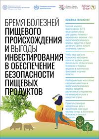 Бремя болезней пищевого происхождения и преимущества инвестирования в безопасные продукты питания