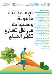 نظم غذائية آمنة ومستدامة في عصر تسارع وتيرة تغير المناخ