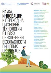 Наука, инновации и цифровая трансформация на службе безопасности пищевых продуктов