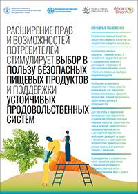 Расширение прав и возможностей потребителей для выбора здоровой пищи и поддержки устойчивых продовольственных систем