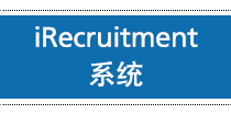 iRecruitment